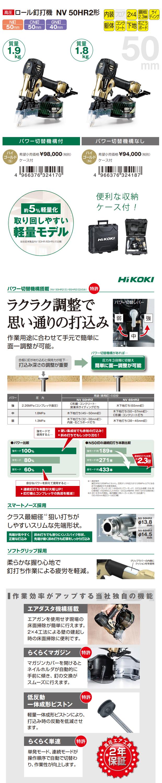 HiKOKI 高圧ロール釘打機 NV50HR2