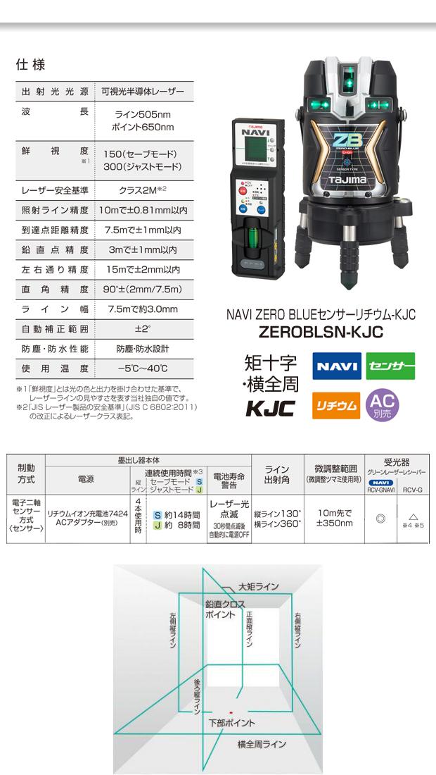 タジマ レーザー墨出し器 NAVI ZERO BLUE センサーリチウムKJC