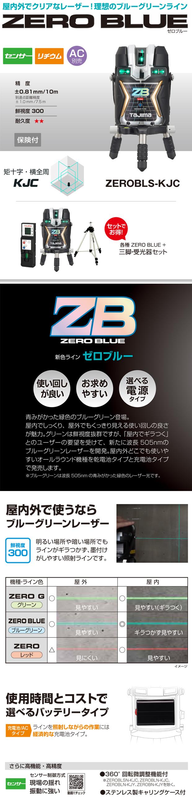タジマ レーザー墨出し器 ZERO BLUE センサーリチウムKJC