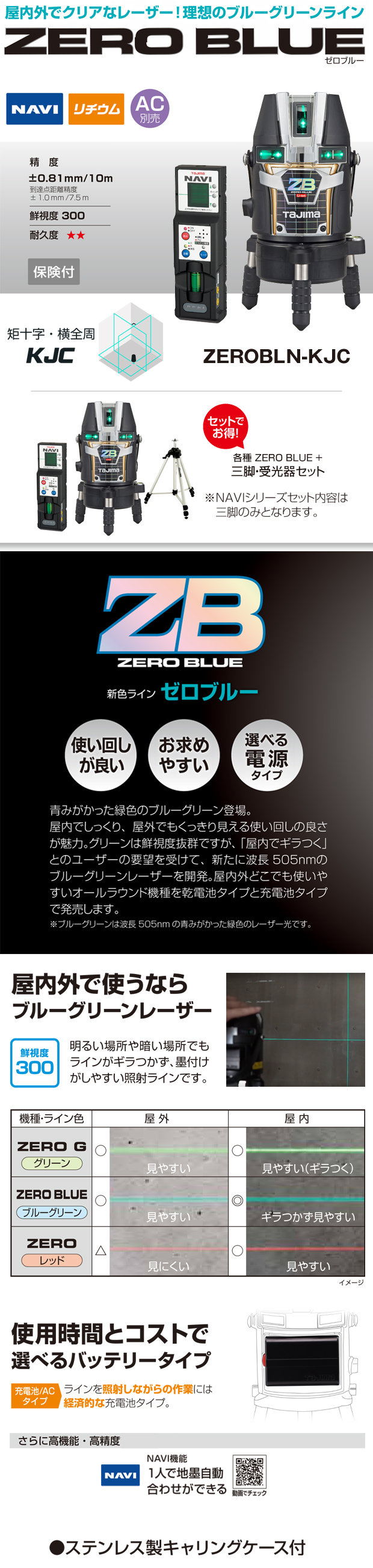 タジマ レーザー墨出し器 NAVI ZERO BLUE リチウムKJC