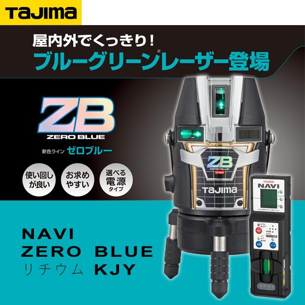 タジマ レーザー墨出し器 NAVI ZERO BLUE リチウムKJY