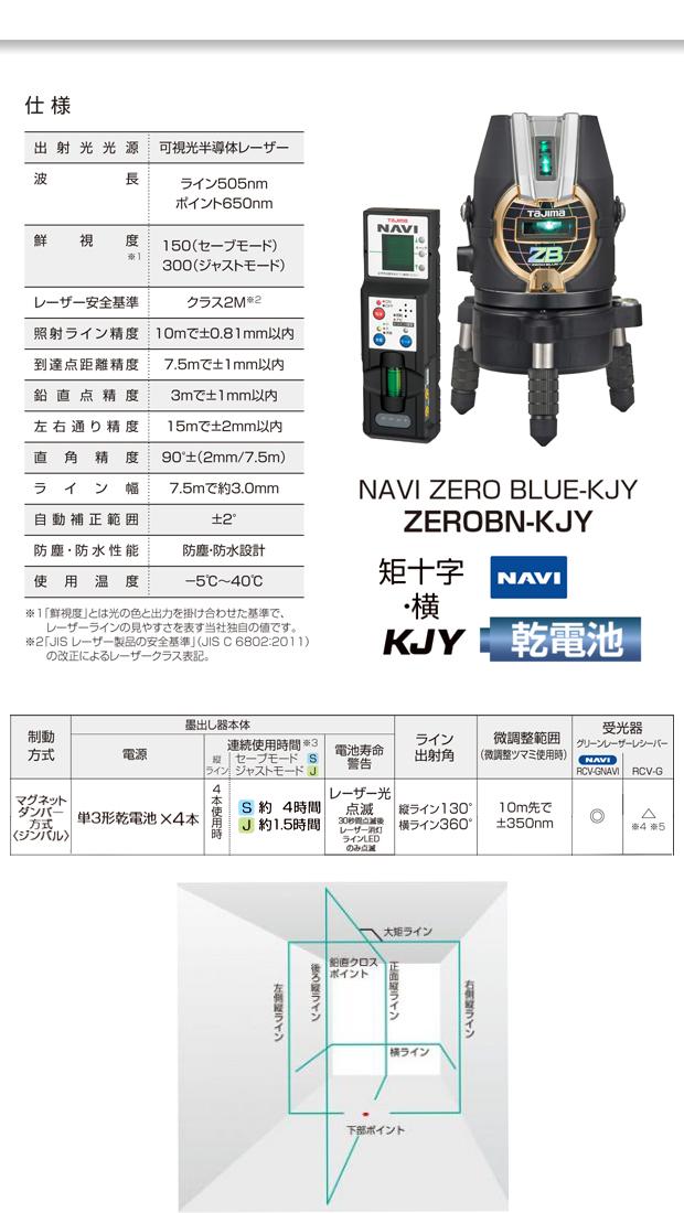 タジマ レーザー墨出し器 NAVI ZERO BLUE 乾電池 KJY