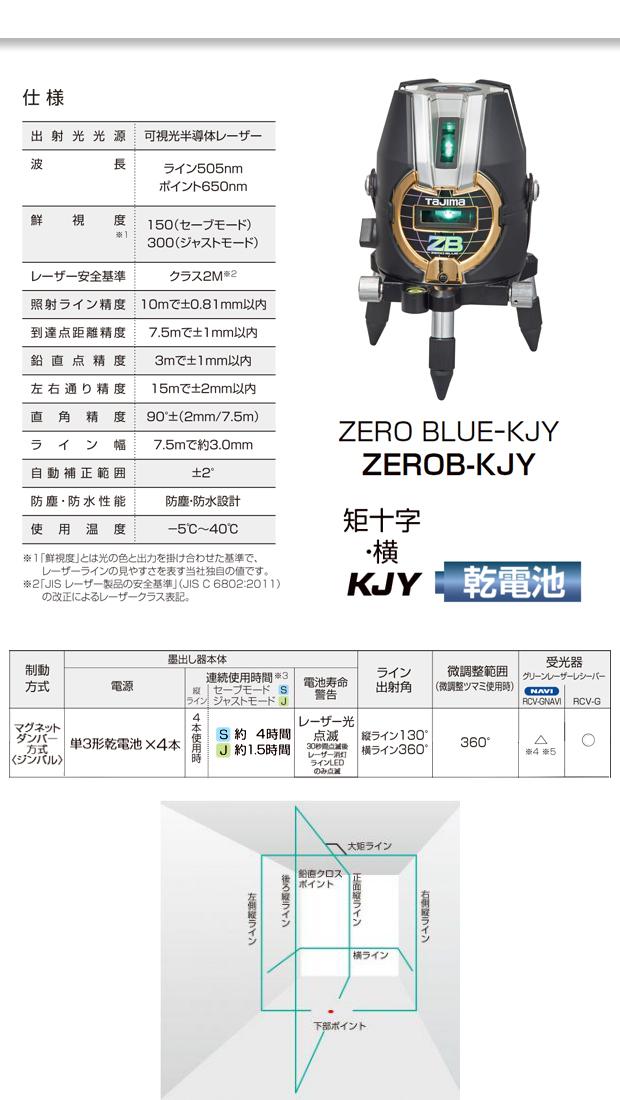 タジマ レーザー墨出し器 ZERO BLUE 乾電池 KJY