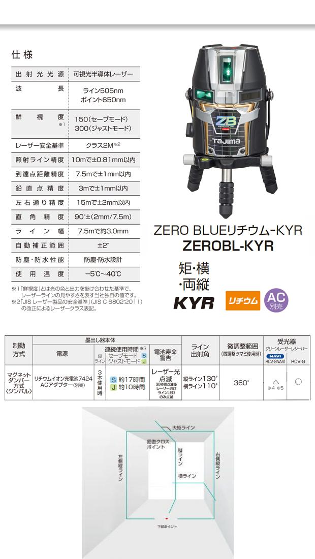 タジマ レーザー墨出し器 ZERO BLUE リチウム KYR