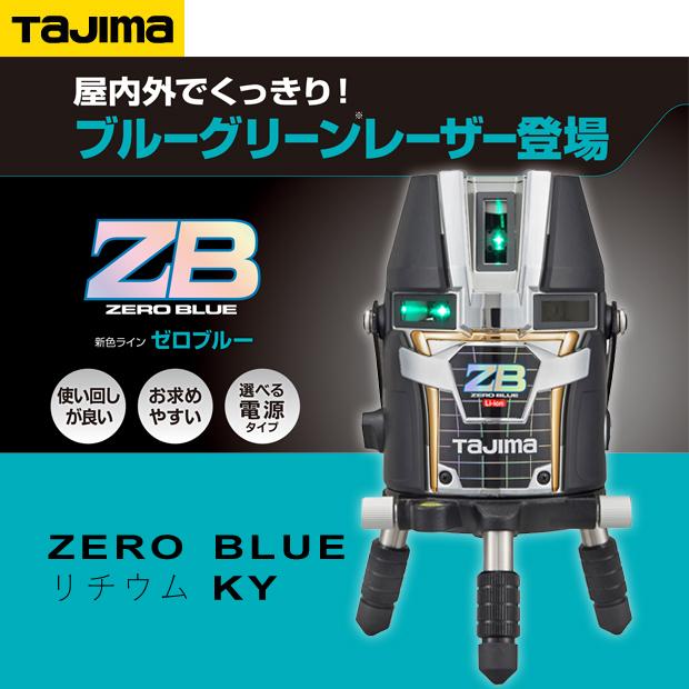 タジマ レーザー墨出し器 ZERO BLUE リチウム KY