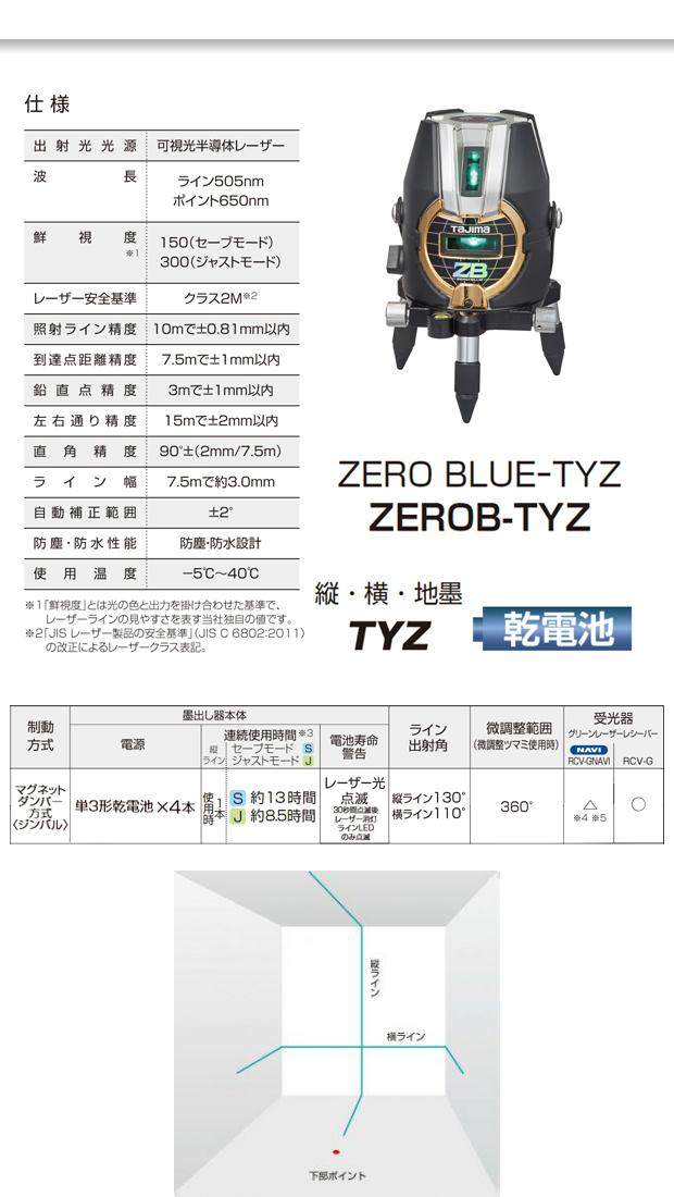 タジマ レーザー墨出し器 ZERO BLUE 乾電池 TYZ