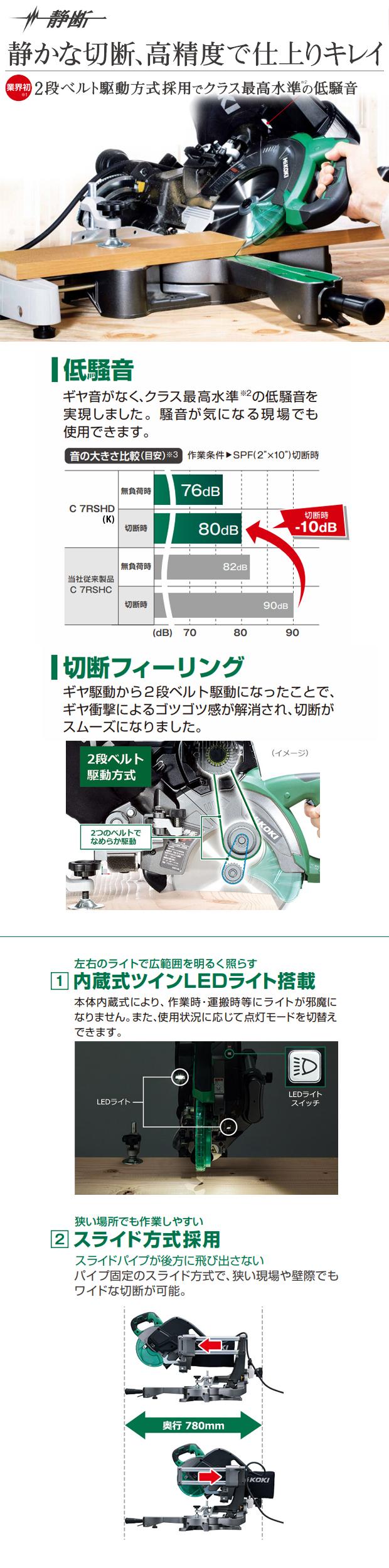 HiKOKI 190mm卓上スライドマルノコ C7RSHD