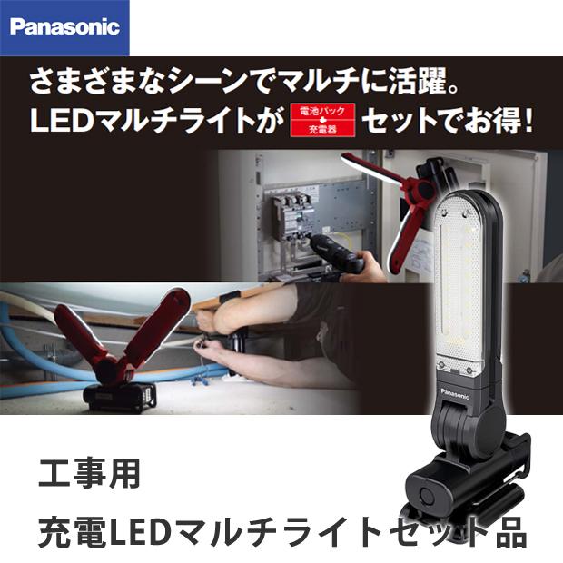 パナソニック 工事用充電LEDマルチライトセット品 EZ3720LA2S