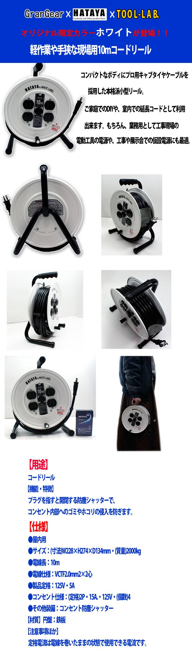 ハタヤ×TOOL-LAB.ドラム型コードリール10m 限定色ホワイト