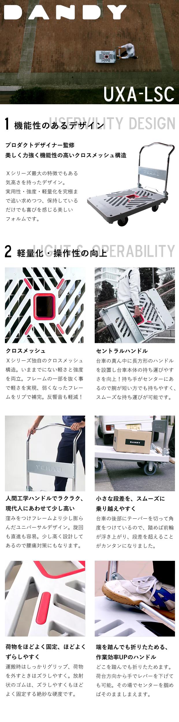 花岡車輌 ダンディXシリーズ 折りたたみ式台車 UXA-LSC