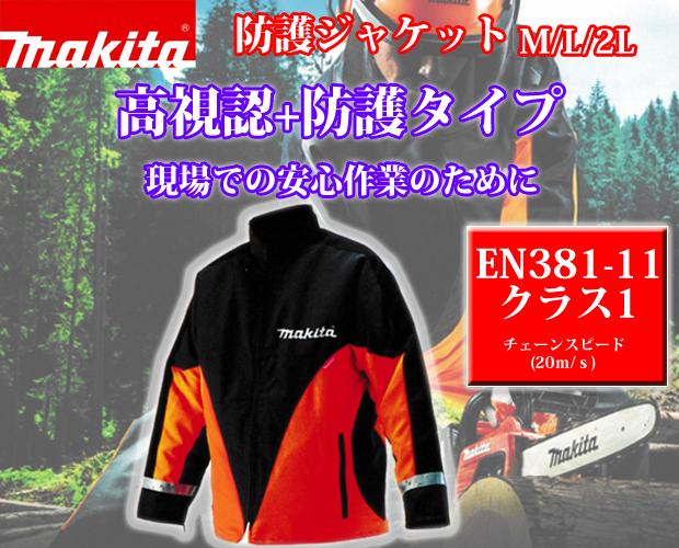 マキタ 防護ジャケット