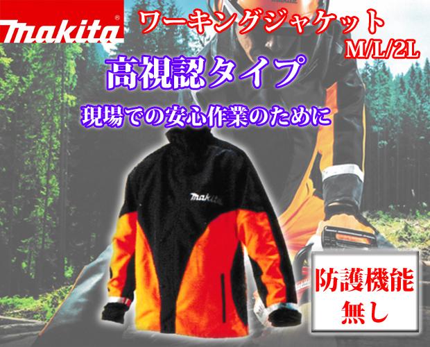 マキタ ワーキングジャケット