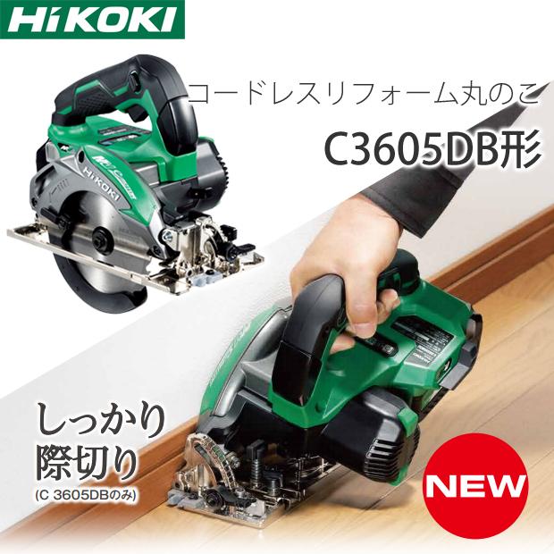 HiKOKI コードレスリフォーム丸のこ C3605DB形