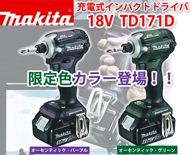 ★限定色★18V充電式インパクトドライバTD171D