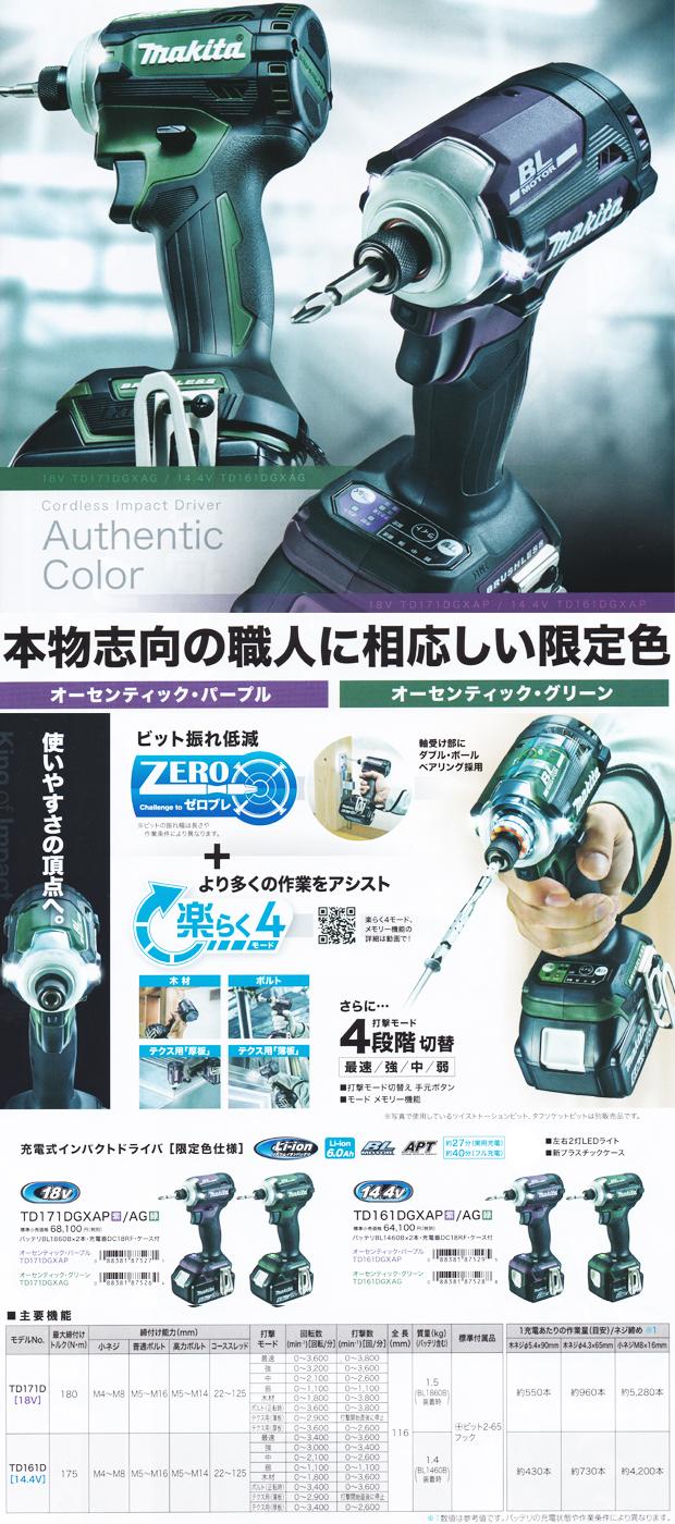★限定色★14.4V充電式インパクトドライバTD161D
