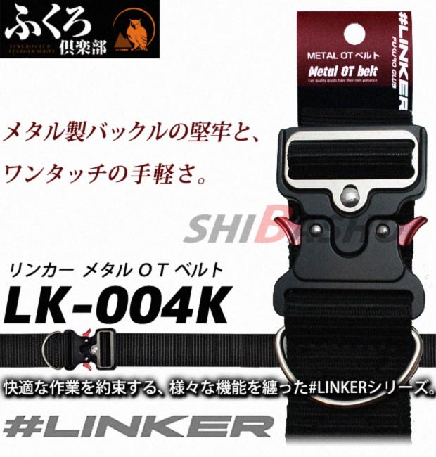 ふくろ倶楽部 リンカー メタル OT ベルト 黒 LK-004K