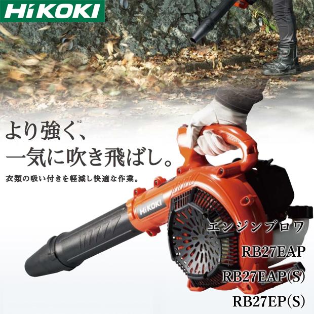 HiKOKI エンジンブロワ RB27EAP RB27EAP(S) RB27EP(S)