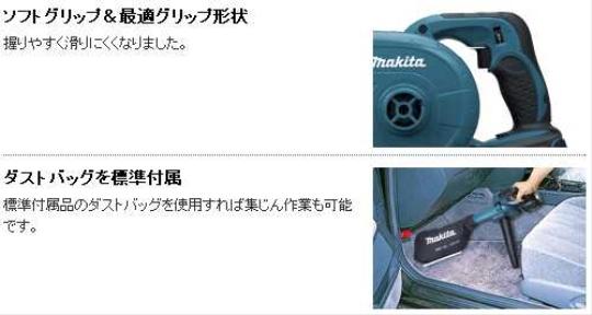 マキタ 14.4V充電式ブロワ UB142D
