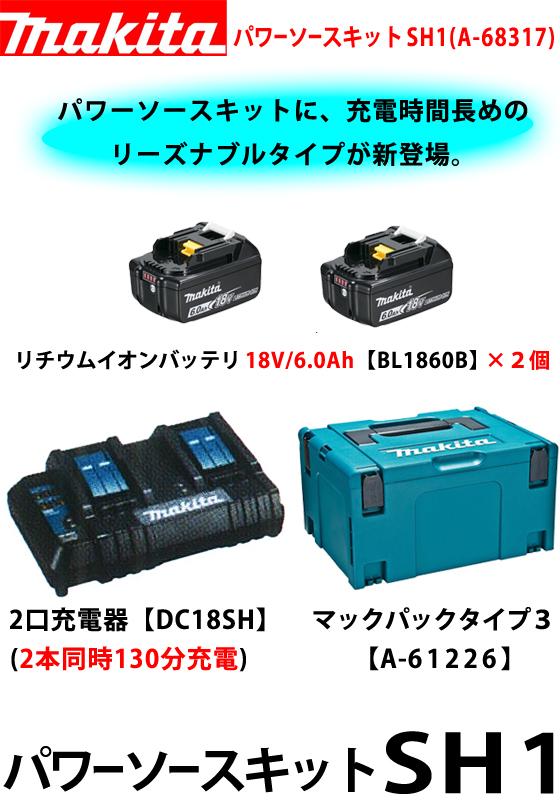 マキタ パワーソースキットSH1  A-68317
