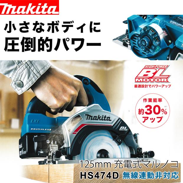 マキタ 125mm充電式マルノコ HS474D 無線連動非対応