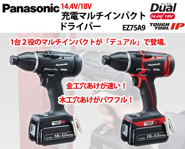 パナソニック 充電マルチインパクトドライバ EZ75A9