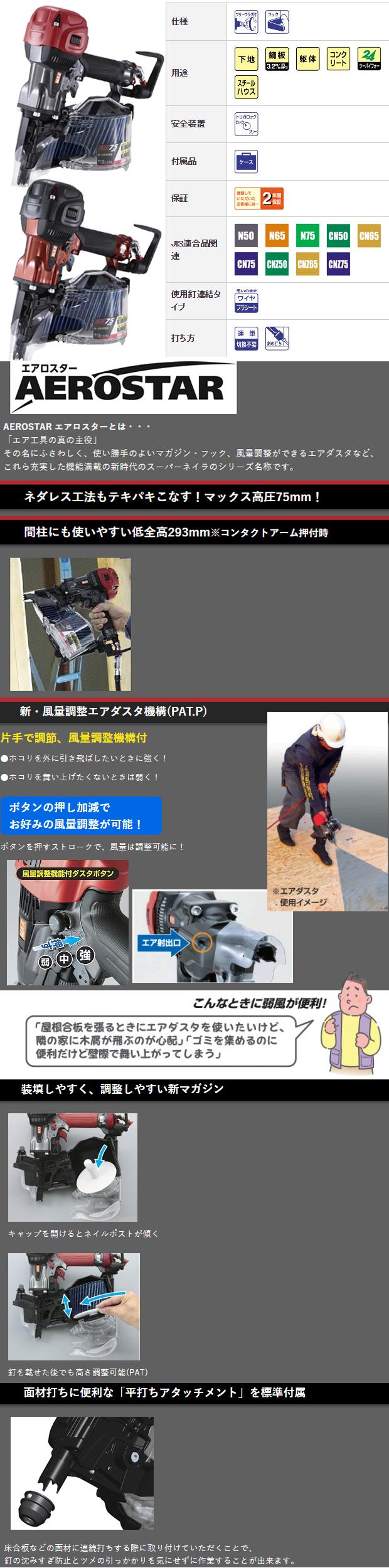 マックス 高圧75mmスーパーネイラ HN-75N3(D)