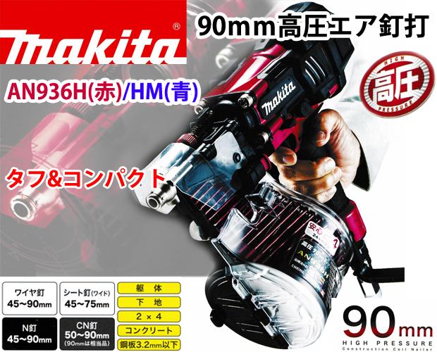 マキタ 90mm高圧エア釘打 AN936H