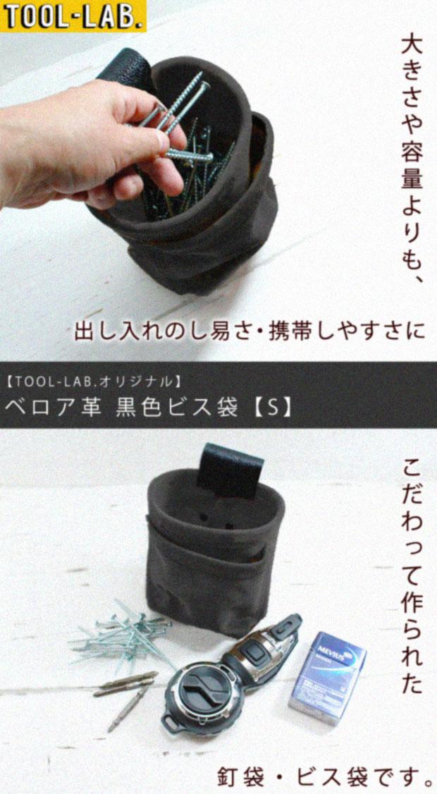 【TOOL-LAB.】ベロア革 黒色ビス袋【S】