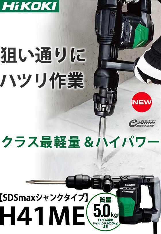 HiKOKI  ハンマ H41ME(SDSmaxシャンクタイプ)
