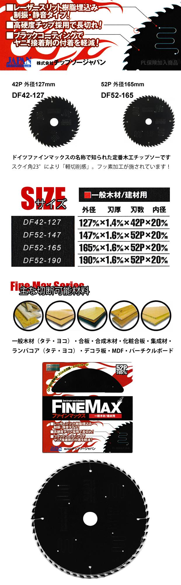 チップソージャパン ファインマックス 一般木材/建材用