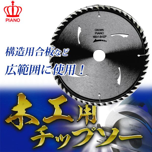 クラウンピアノ 木工用チップソー 165mm/52P