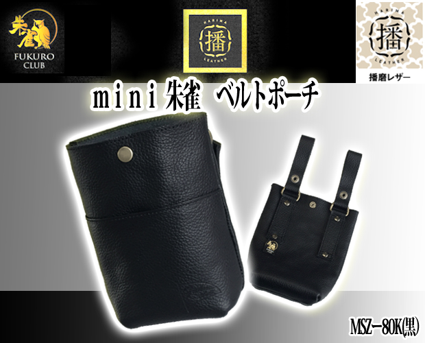 ふくろ倶楽部 mini朱雀ベルトポーチ MSZ-80K(黒)
