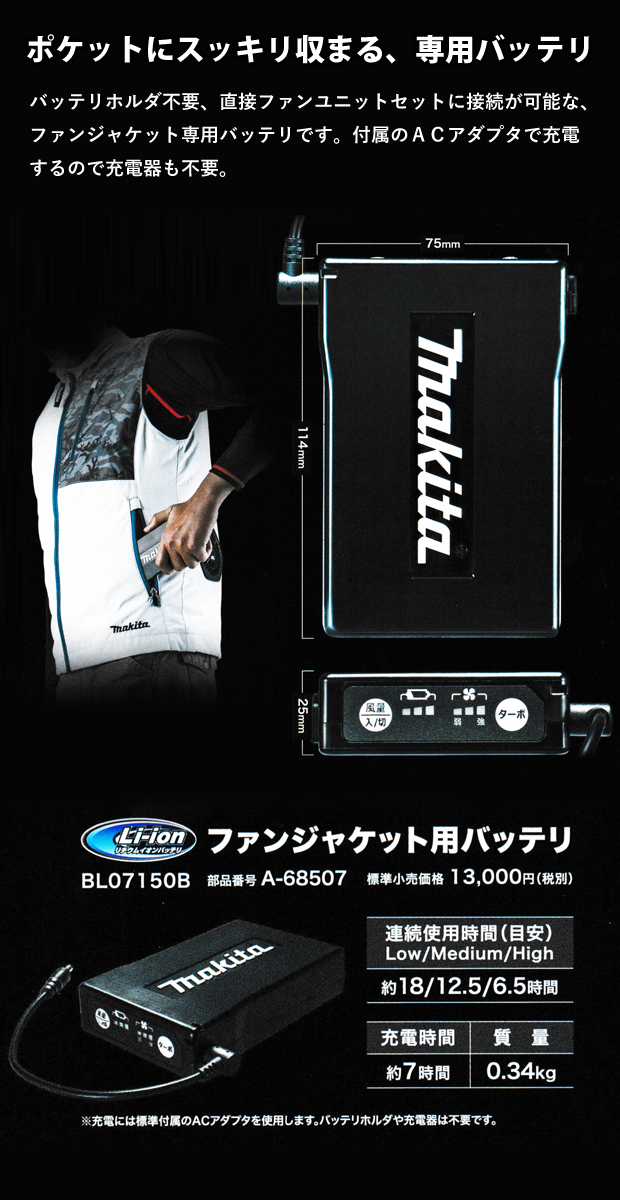 マキタ ファンジャケット用バッテリ BL07150B A-68507