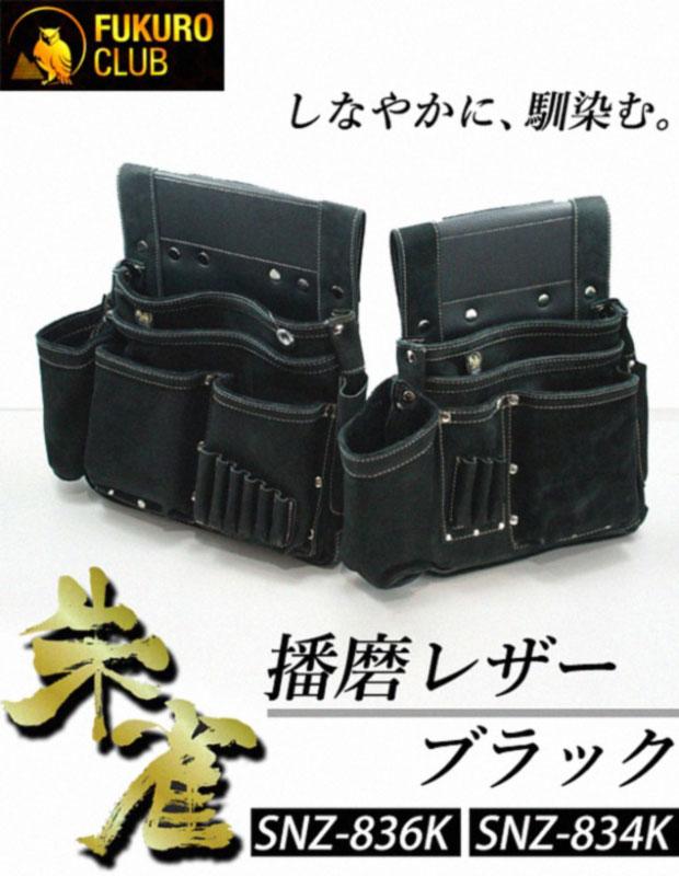 ふくろ倶楽部 本皮製釘袋「黒」SZN-836K/834K