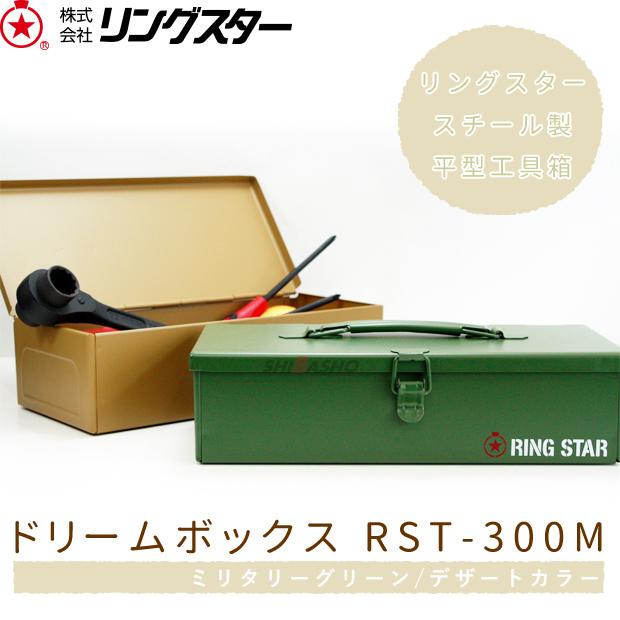 リングスター スチール製平型工具箱 ドリームボックス RST-300M