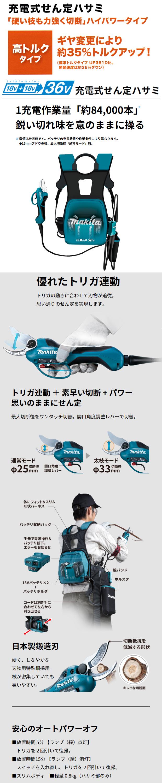 マキタ充電式せん定ハサミ 高トルクモデル UP362D
