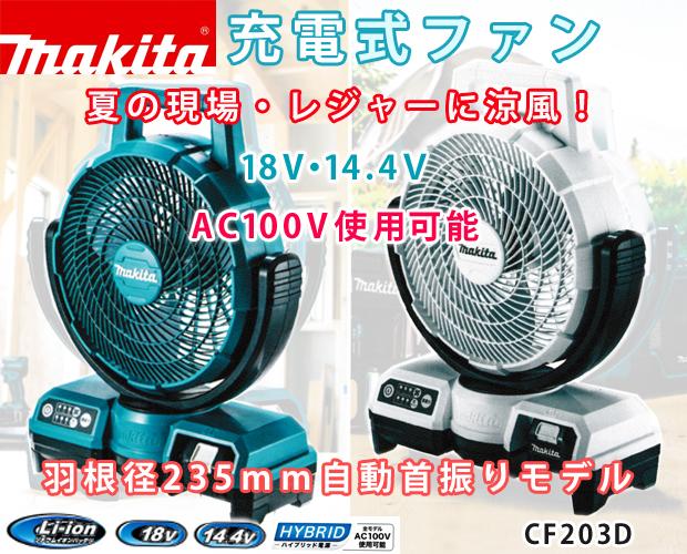 マキタ 14.4/18V充電式ファン CF203D