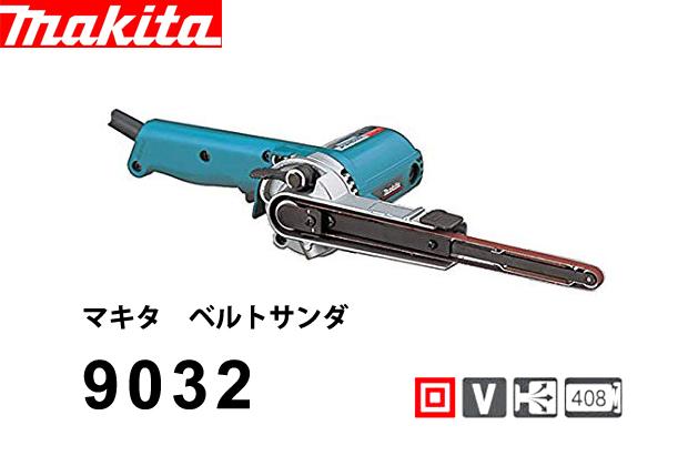 マキタ ベルトサンダ 9032