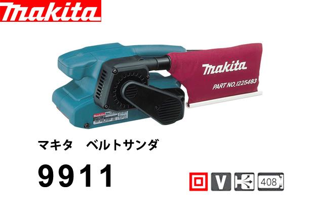 マキタ ベルトサンダ 9911