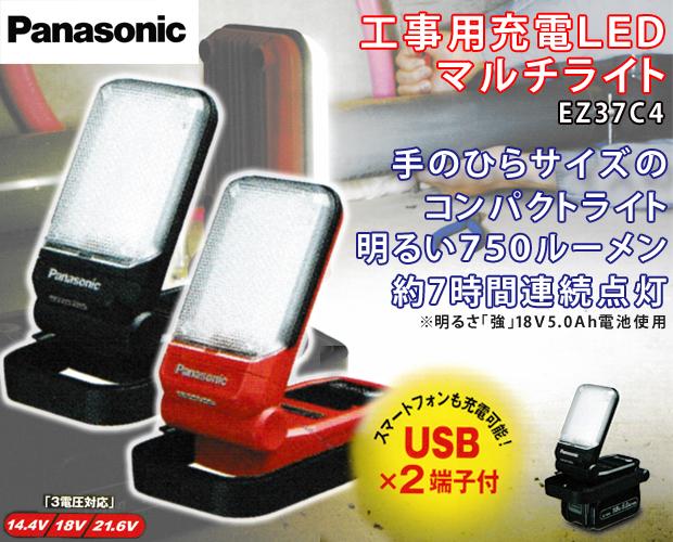 パナソニック 工事用充電LEDマルチライト EZ37C4