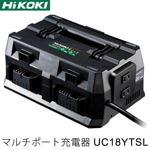 HiKOKI マルチポート充電器 UC18YTSL