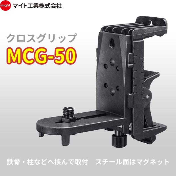 マイト工業 レーザー墨出し器用アクセサリー クロスグリップ MCG-50