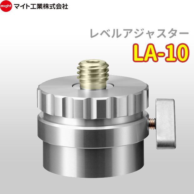 マイト工業 レベルアジャスター LA-10