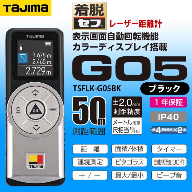 タジマ レーザー距離計 Gシリーズ G05 測距範囲 50m