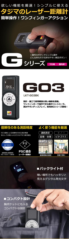 タジマ レーザー距離計 Gシリーズ G03 測距範囲 30m