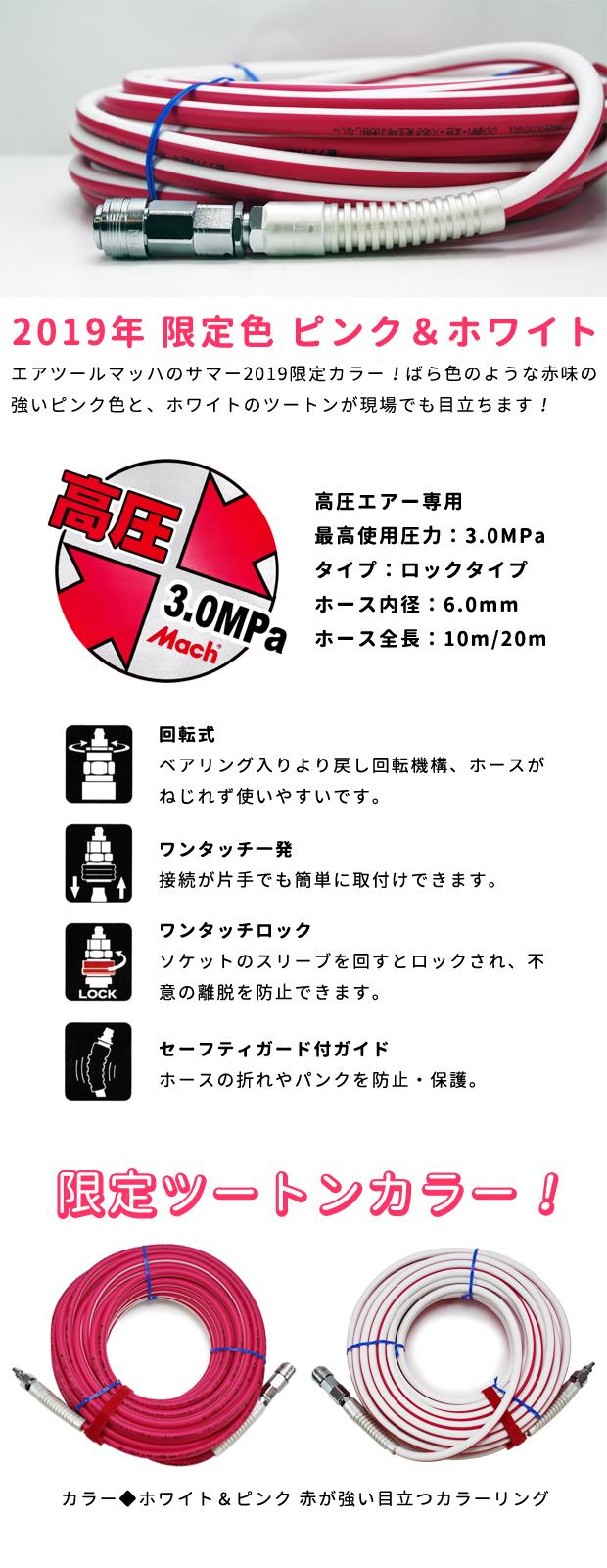 【限定色】マッハ 超ソフト高圧ホース 20m ピンク&ホワイト S19-620