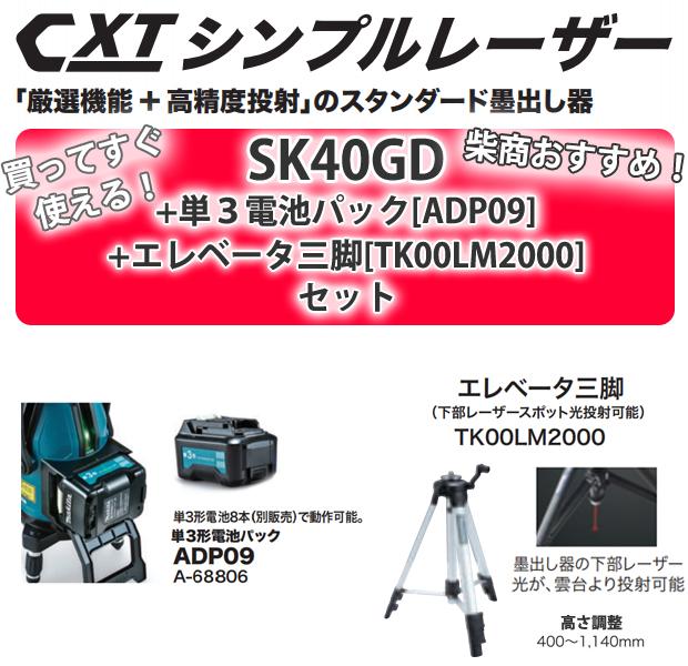 マキタ SK40GD+単三電池パック[ADP09]+エレベータ三脚セット