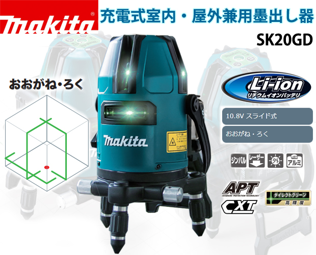 マキタ SK20GD+単三電池パック[ADP09]+エレベータ三脚セット