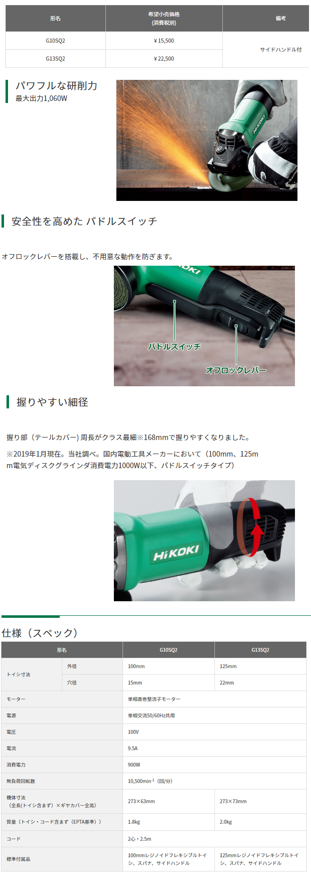 HiKOKI 100mm電気ディスクグラインダ G10SQ2