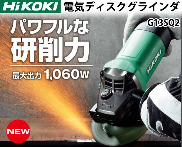 HiKOKI 125mm電気ディスクグラインダ G13SQ2